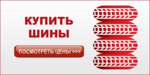 Купить шины на Васильевском острове