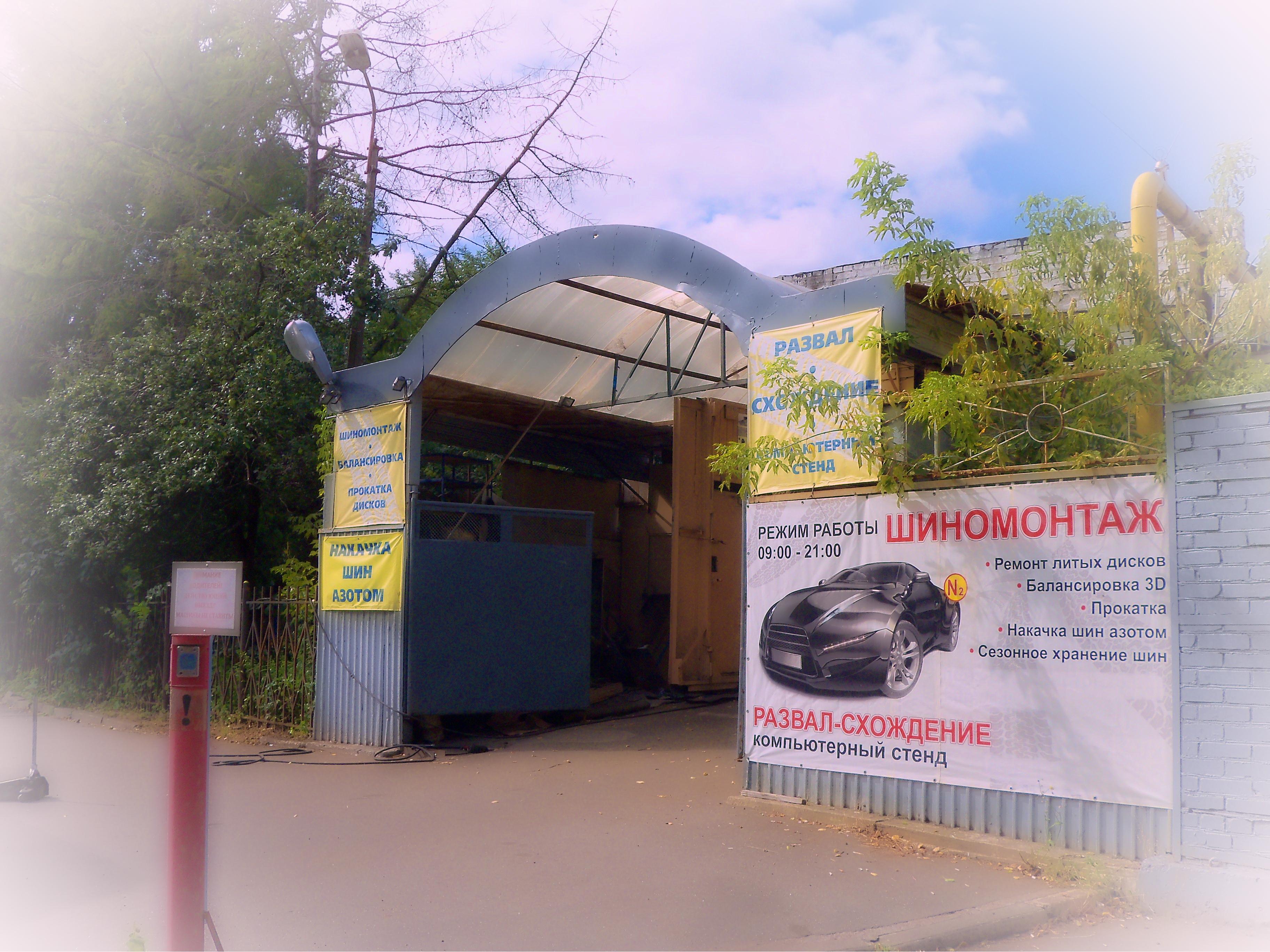 Шиномонтаж, развал-схождение, сезонное хранение шин и …